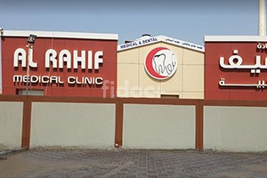 Al Rahif Medical Clinic