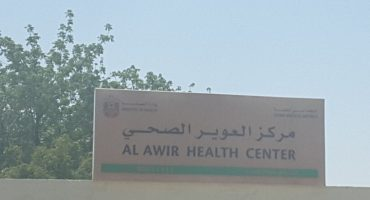 Al Aweer Health Center (MOH)