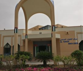 Al Towar Health Center