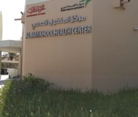 Al Mankhool Health Center