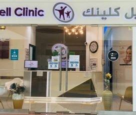 Carewell Clinic