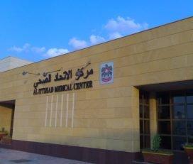 Al Ittihad Health Center
