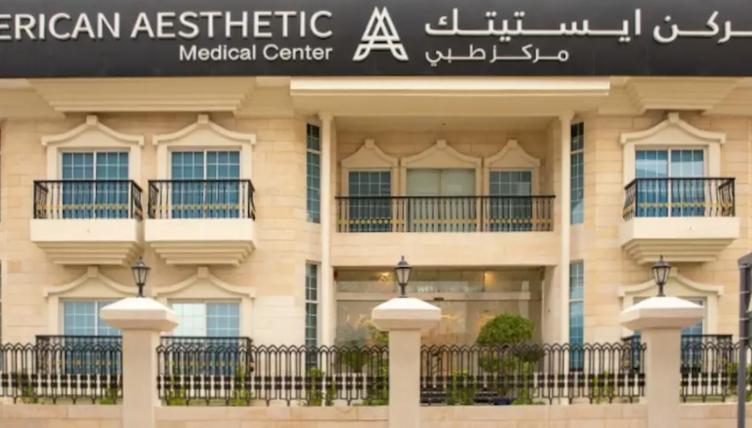 American Aesthetic Medical Center