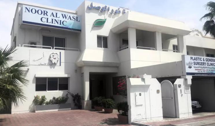 Noor Alwasl Clinic